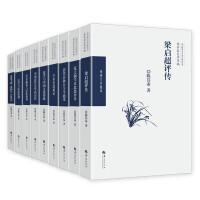 陈其泰史学萃编(精装共九卷)