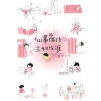 【二手书8成新】仙蒂瑞拉的主妇生涯 六六 中国妇女出版社