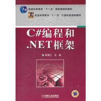 【正版二手书9成新左右】C#编程和 NET框架 崔建江 机械工业出版社