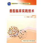 兽医临床实践技术,邓俊良,中国农业大学出版社,9787811170993
