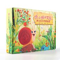 听,小蜗牛艾玛多元艺术启蒙宝盒,海蒂・雷能,中信出版社,9787508695723