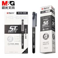 晨光考试用中性笔MG666系列精品中性笔AGPB6706黑0.5尖锥ST笔头笔芯5605