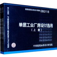 08G118(上、下册)单层工业厂房设计选用(上、下册)(国家建筑标准设计图集)―结构专业