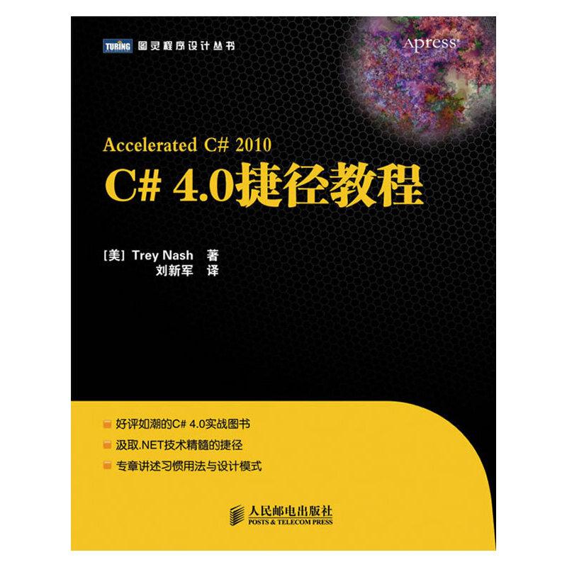 C# 4.0捷径教程