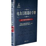 电力工程设计手册 架空输电线路设计