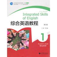 【正版二手书9成新左右】综合英语教程(第三版含 邹为诚 高等教育出版社