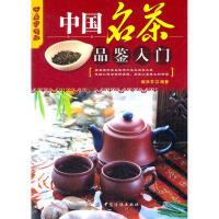 【正版二手书9成新左右】乐享彩书榜:中国名茶品鉴入门 杨学军著 中国纺织出版社