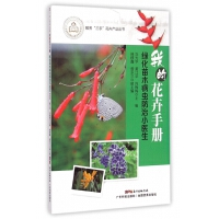 我的花卉手册(绿化苗木病虫防治小医生)/服务三农花卉产业丛书
