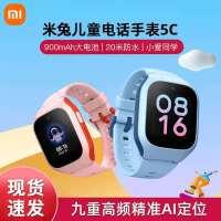 新品小米米兔儿童电话手表5C 4G全网通 高清视频 防水 GPS定位 超长待机 支持小爱同学 儿童智能手表