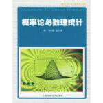 概率论与数理统计――21世纪高等学校教材 马洪宽、张华隆 上海交通大学出版社 9787313040657