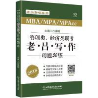 全新正版图书 MBA/MPA/MPAcc管理类、经济类联考老吕写作母题50练:2018 吕建刚 北京理工大学出版社 9