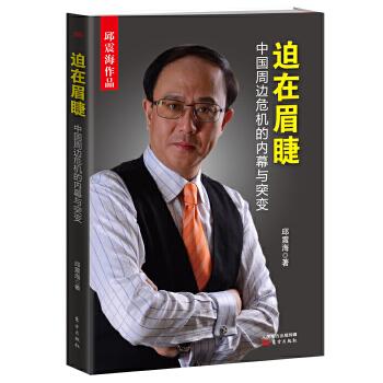 """迫在眉睫凤凰卫视著名评论员邱震海又一力作!世界经济""""停滞""""、地缘冲突升级、经济结构调整、全面深化改革,中国如何抉择?"""
