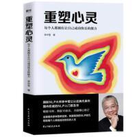 【2019新版】重塑心灵 李中莹 心理学书籍心灵与修养的书 心灵的力量图书励志 自我实现 拥有让自己成功快乐的能力心理
