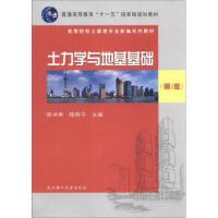 【正版二手书9成新左右】 :土力学与地基基础(第4版 陈书申,陈晓平 武汉理工大学出版社