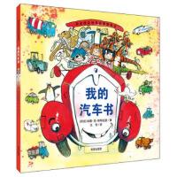 耕林童书馆:我的汽车书 哈曼.范.斯特拉登,王芳 希望出版社