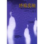 实验 (加)索耶,陈志娟 人民文学出版社 9787020046010