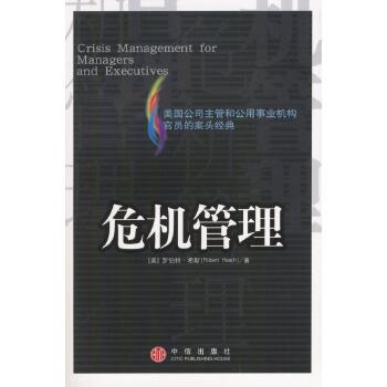 危机管理 (美)希斯,王成等 中信出版社 9787800739750