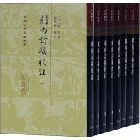 剑南诗稿校注(8册)【新华书店 选购无忧】