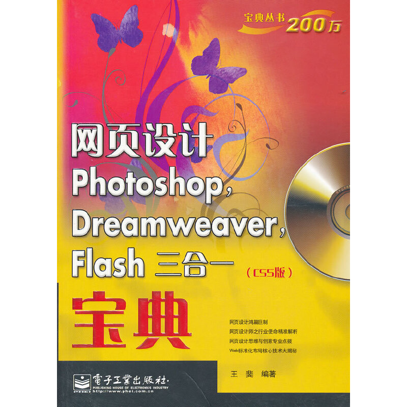 网页设计Photoshop,Dreamweaver,Flash三合一宝典(CS5版)(含DVD光盘1张)