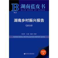 湖南蓝皮书:湖南乡村振兴报告(2018)