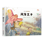 曹文轩作品・侠鸟传奇・风筝王子