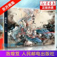 洛煌笈 国风人气画师VIKI_LEE将多年作品首度集结成册