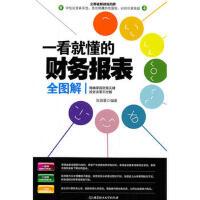 【正版二手书9成新左右】一看就懂的财务报表全图解 张珈豪 北京理工大学出版社
