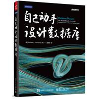 【旧书二手书9成新】自己动手设计数据库/Michael J. Herna