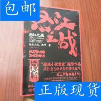 [二手旧书9成新]怒江之战 ()
