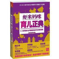 虾米妈咪育儿正典,虾米妈咪,凤凰联动,江苏科学技术出版社,9787553731018
