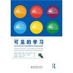 可见的学习:对800多项关于学业成就的元分析的综合报告