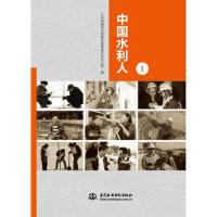 【正版二手书9成新左右】中国水利人(1 水利部精神文明建设指导委员会办公室 中国水利水电出版社