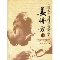 【二手书8成新】中国现代科全书奠基人:姜椿芳传 杨哲,宋敏 中国文联出版社