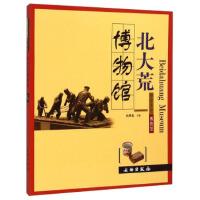 北大荒博物馆:带你走进博物馆,赵国春,文物出版社,9787501041312【正版书 放心购】