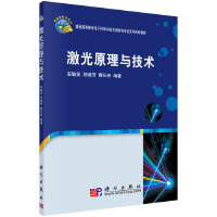 激光原理与技术 安毓英 科学出版社 9787030266224