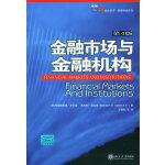 金融市场与金融机构(第4版)――培文书系・管理科学系列
