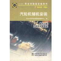 汽轮机辅机安装/电力工程汽轮机安装专业