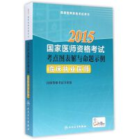 临床执业医 (2015***医师资格考试考点图表解与命题示例)