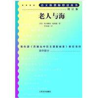 【二手书8成新】老人与海(增订版/高中部分 海明威 人民文学出版社