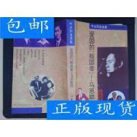 """[二手旧书9成新]爱国的""""叛国者""""-马思聪传 /叶永烈 著 作家出?"""
