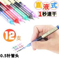 点石文具中性笔全针管型速干直液式走珠君走珠笔0.5mm签字笔大容量水性笔顺滑学生笔