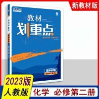 2020版教材划重点 高中化学高一2必修2RJ人教版 教材全解读 精准划重点 理想树6.7高考自主复习新高考模式