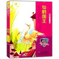 彩绘世界童话大王[注音]:仙鹤国王