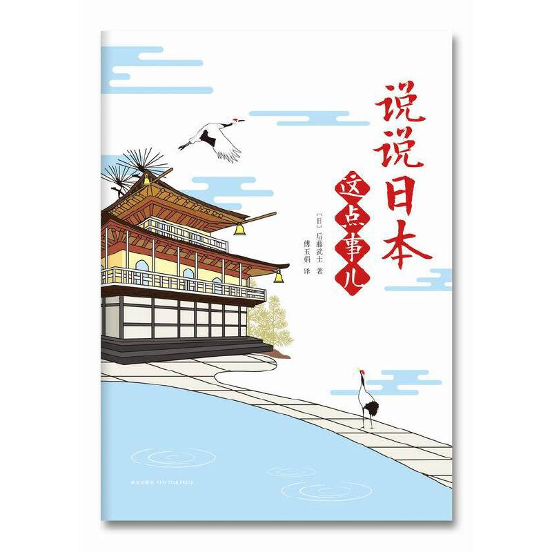 说说日本这点事儿(日本大受欢迎、老少皆宜的趣味日本史)