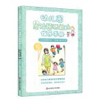 幼儿园危险预测能力指导手册