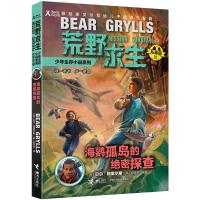 荒野求生少年生存小说拓展版16:海鹦孤岛的绝密探查