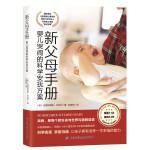 新父母手册:婴儿哭闹的科学安抚方案