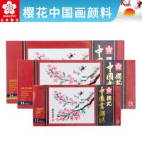 日本樱花国画颜料12色18色24色中国画水墨画工笔画颜料工具套装
