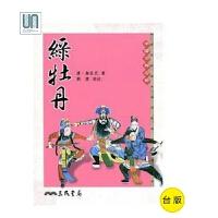 绿牡丹三民书局无名氏9789571460918中国文学进口台版正版