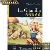 【二手旧书9成新】外教社西语分级注释读物系列:吉普赛姑娘 提供MP3下载录音 /[西]